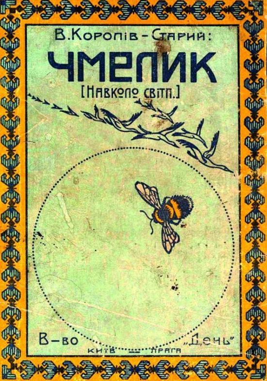 c2aadfa melik vidanij u 1920 rotsi v razi uljublene chtivo ukrajintsiv idibishru roman pro poltavs kogo junaka jakij mandrue svitom a oselivshis v vstraliji tuzhit za krajinoju