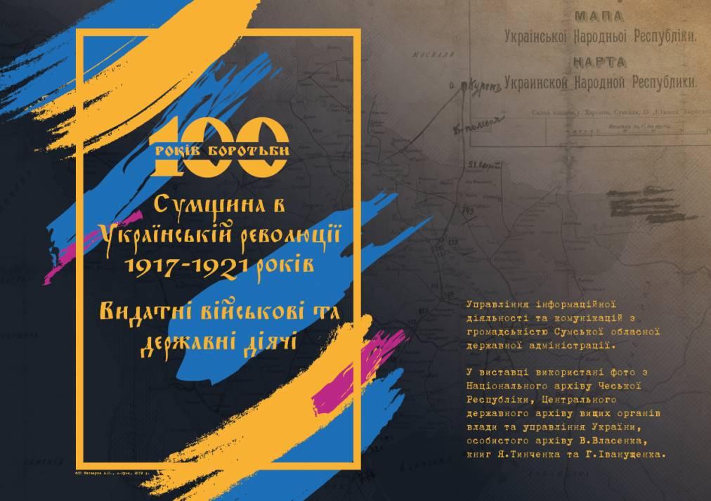 Сумщина в Українській революції 1917-1921 років. Видатні військові та державні діячі
