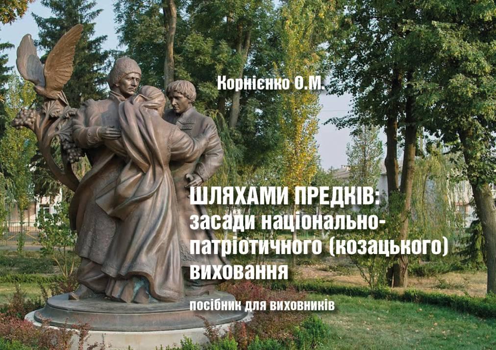 Корнієнко О.М. «Шляхами предків»: засади національно-патріотичного (козацького) виховання. Посібник для виховників»